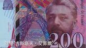 【钞写浪漫】谢哲青与法兰西共和国200法郎的故事