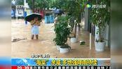 """中央气象台 """"海棠""""余威 多地强降雨持续_天气预报"""