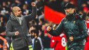 英超收官轮8大看点:曼城利物浦争冠 索帅善始善终