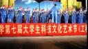 """河北工程大学""""工程颂歌""""晚会军乐团合奏《老朋友进行曲》《拉德斯基进行曲》"""