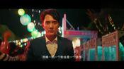 《二代妖精之今生有幸》终极预告 冯绍峰刘亦菲上演绝地求生