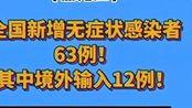 最新通报!4月11日0-24时,新增确诊99例黑龙江