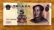 5元人民币上,如果出现这种特殊号码,一张就值130元!