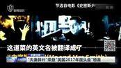 """""""夫妻肺片""""荣登""""美国2017年度头盘""""榜首"""