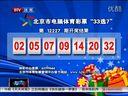 """北京市电脑体育彩票""""33选7""""第12227期开奖结果[天天体育]"""