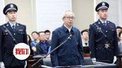 收受财物4.49亿余元 内蒙古副部级干部邢云一审被判死缓