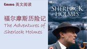 【英文有声书】The Adventures of Sherlock Holmes《福尔摩斯历险记》| 经典文学
