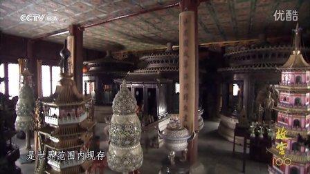 故宫100 80宫中坛城