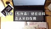 2019年自考(专升本)学历提升全套资料(公共课 + 专业课)