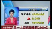 港股周一继续收涨