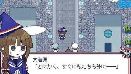 【岚少实况】大海原与大海原 第十三回【海底纯爱RPG】