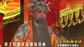 名家袁国营、郭志诚、翟国园共演豫剧《三哭殿》选段,听得真过瘾