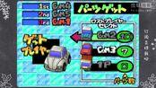 《Q版赛车》03 可爱的赛车竞速游戏 N64版 卡丁车赛车游戏