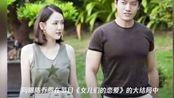陈乔恩恋上小九岁的艾伦,称爱情没有放弃她,为了节目效果