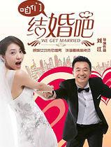 咱们结婚吧 湖南卫视版