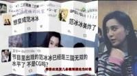 当日本网友偶遇范冰冰:虽然我们喜欢美少女,但范冰冰真是美犯规