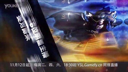 YY YSL明星主播联赛第二赛季开赛宣传片
