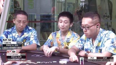 达人开牌德州扑克第二季第3集