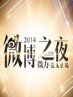 2014微博之夜(综艺)