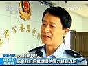 【安徽合肥】  传销人员袭警抢枪  被依法刑事拘留_土豆_高清视频在线观看