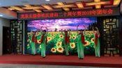龙泉太极站2019团年会…舞蹈(绣红旗)