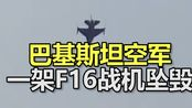 巴基斯坦空军一架F16战机在伊斯兰堡附近坠毁 当时正参加阅兵彩排