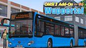 巴士模拟2-伍珀塔尔DLC #6:从伍珀塔尔主火车站出发一路向西 | OMSI 2 Wuppertal 611(3/4)