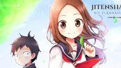 【擅长捉弄人的高木同学 ED3】 jitensha【 takahashi rie完整版】
