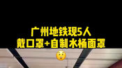 神操作!广州地铁 出现5人佩戴自制水桶面罩预防新冠肺炎 ...