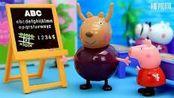 小猪佩奇玩具 我们的教室