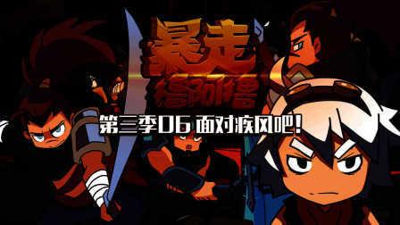面对疾风吧!06【暴走撸啊撸第三季】