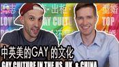 中英美GAY文化大PK! GAY CULTURE IN THE US, UK, & CHINA~