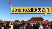 国庆逛北京,景点竟然这么多人,假期再也不出来了!