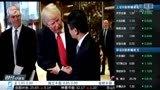 马云会见特朗普助力美国企业服务中国消费