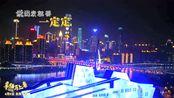《幸福马上来》重庆首映礼原创《马上来重庆》