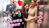 余文乐大婚新娘背景惊人,被曝已怀孕,周冬雨彻底没戏了!