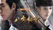 八方传奇11(上)电视剧 高清版 烽火奇侠 杀八方 刘欢