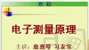 电子测量原理43-教学视频-电子科大-要密码请到www.Daboshi.com