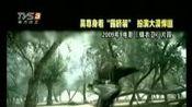 电影大事件2013看点-20131220-绝代双骄 韩庚VS吴尊