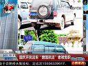 云南 国庆开执法车跨国执法者被免职[上海期货开户www.360jdz.net].flv—在线播放—优酷网,视频高清在线观看