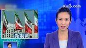 伊朗外交部谴责美国新制裁 伊朗称将发展导弹计划回应制裁