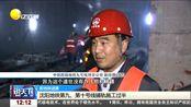 辽宁卫视[说天下]:沈阳地铁第九、第十号线铺轨施工过半