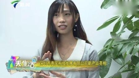 广东电视台新闻频道采访报道深圳市高宝科技发展有限公司新产品亮相