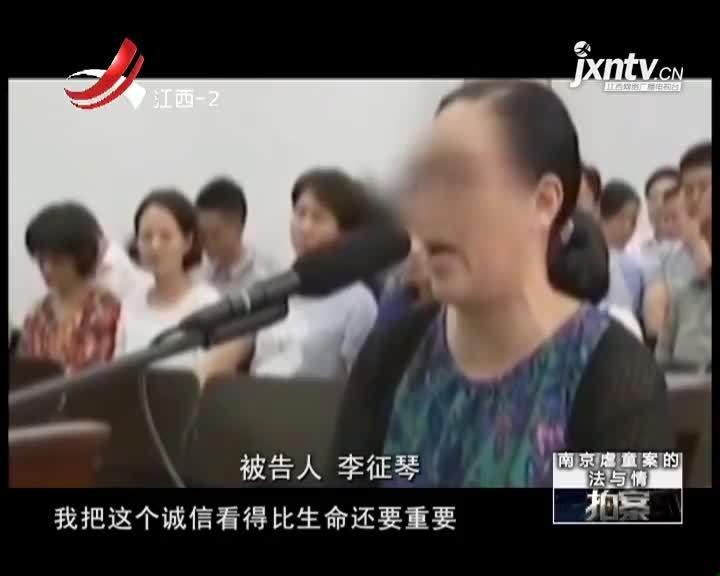 南京虐童案的法与情