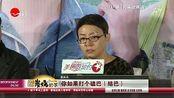 宋丹丹:我不上春晚 徒儿刘涛上