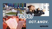 VLOG.14//off air episode |10月11月vlog合辑|百团大战|射艺队领奖