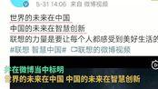 """联想更名""""联想中国"""":联想一直都是一家中国企业公司!"""