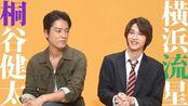 电视剧《四分钟的金盏菊》演员采访【桐谷健太横滨流星】