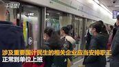 北京市政府发文:除必需行业外各企业2月10日上班!