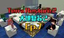 我的世界Minecraft【甜萝的Terra Restore 2】1.9大地复苏CTM多人生存p7